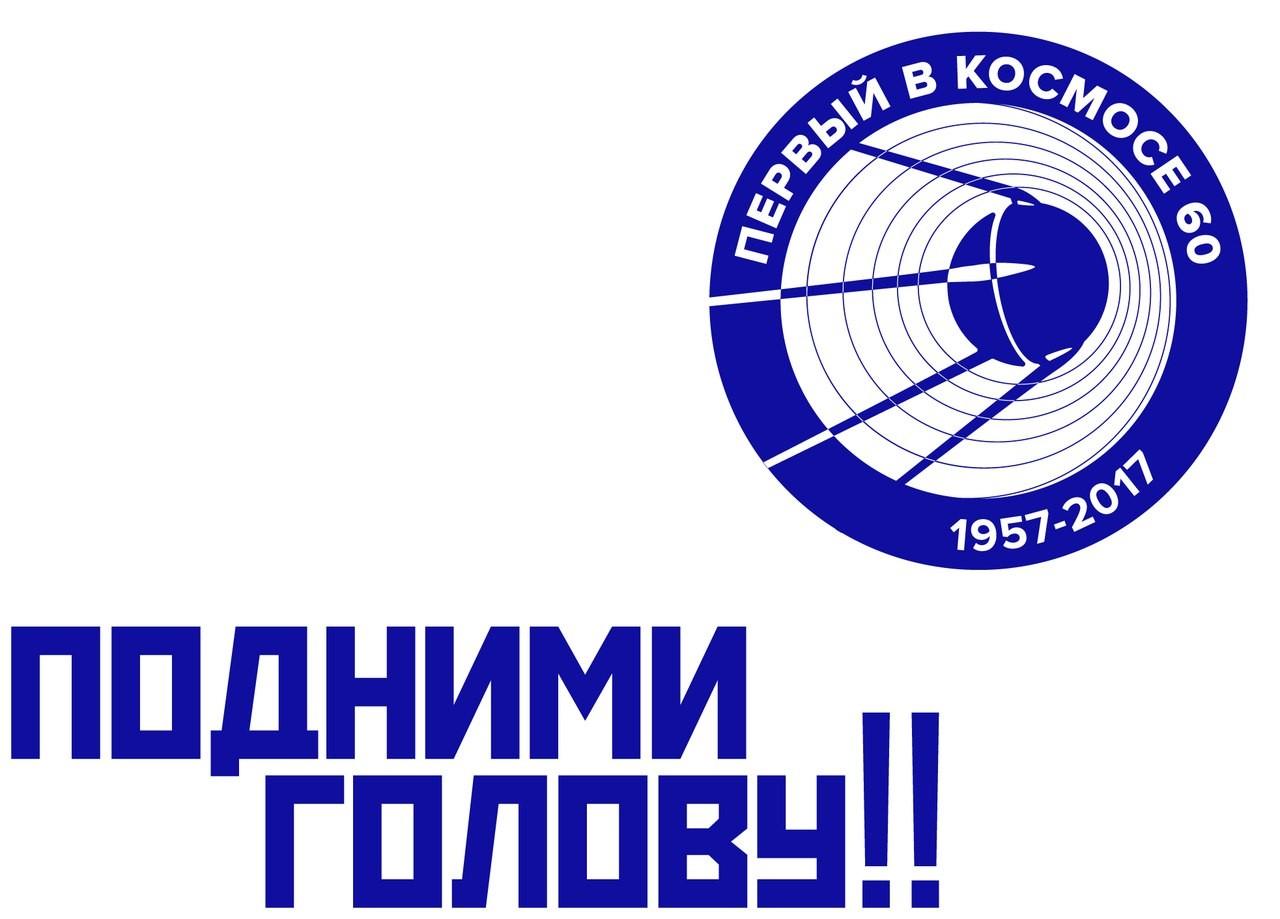 """Участие команды """"Энергия"""" во Всероссийской акции """"Подними Голову!"""""""